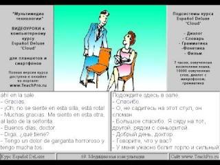 Урок 069  Медицинская консультация