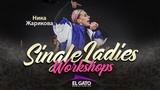 Nelly feat. Fergie - Party People Dirty Version Single Ladies Workshops Nika Zharikova