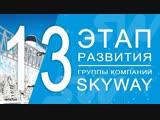 Переход на 13 этап развития группы компаний SkyWay 12 декабря 2018 года в 23 59 по МСК