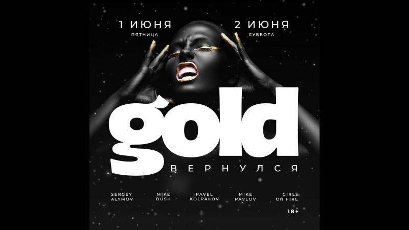 1 и 2 июня — вечеринки в клубе Gold