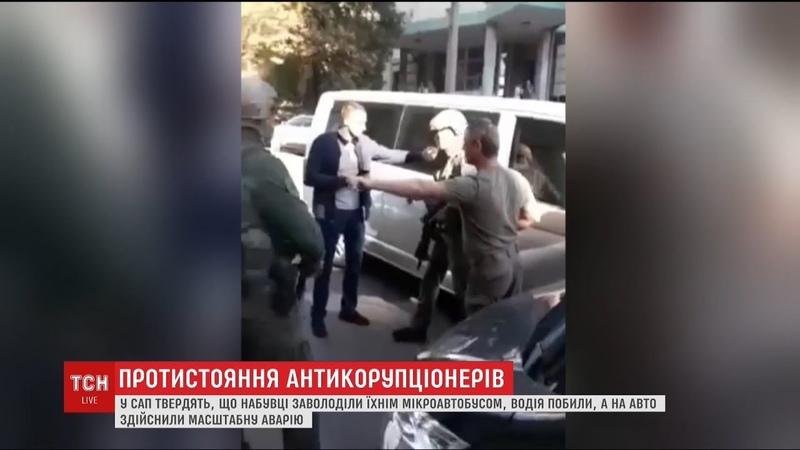 Бійки антикорупціонерів Що знову не поділили Холодницький та Ситник і кого затримував спецназ НАБУ