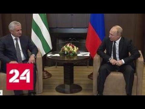 Путин отношения России и Абхазии носят стратегический характер Россия 24