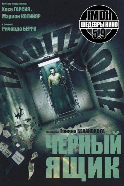 Черный ящик (2005)