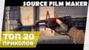 ЛУЧШИЕ ПРИКОЛЫ SOURCE FILM MAKER 1 [Monster Coubs] ПРИКОЛЫ | VINE | COUB | КУБЫ | КОУБ | CUBE