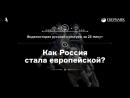 Как Россия стала европейской Выпуск 3 7