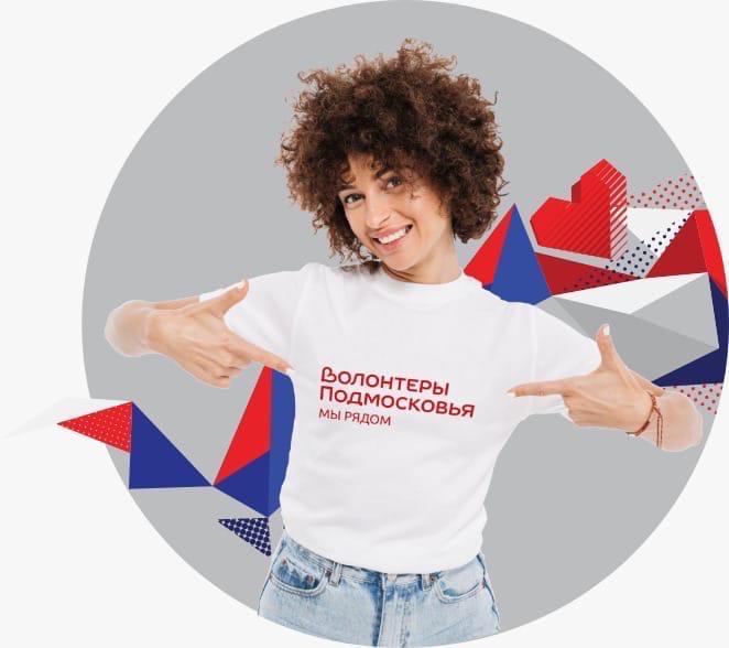 В Московской области стартует Молодежный форум для волонтеров и добровольцев.