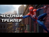 Честный трейлер — «Spider-Man PS4» / Honest Game Trailers - Spider-Man PS4 [rus]