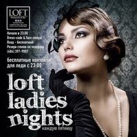 Логотип Friday & Saturday PARTIES/LOFT Restaurant & Bar