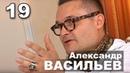У нас в гостях Александр Васильев Каталонский крем сабайон крем карамель
