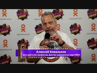 Алексей Ковальков в Анекдот Шоу