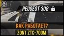 Установка Zont ZTC-700 на Peugeot 308