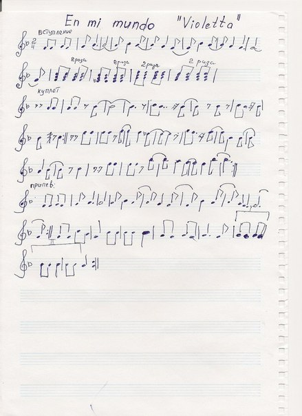 ноты из песни виолетты на английских буквах