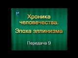 История человечества. Передача 9. Последний из Ахеменидов. Часть 1