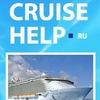 CruiseHelp.RU - Гид по морским и речным круизам