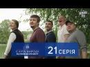 Слуга Народа 2 - От любви до импичмента, 21 серия