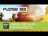 FV215b (183) - Изменяющий реальность | World of Tanks