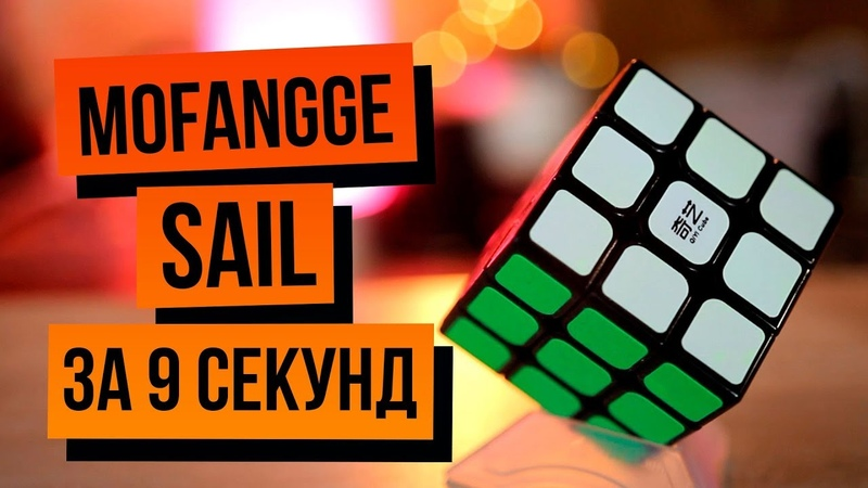 MOFANGGE SAIL — Собираю самый дешевый кубик Рубика 3х3 за 9 секунд.