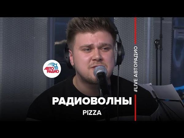 Кирилл Нечаев - Радиоволны (LIVE Авторадио)