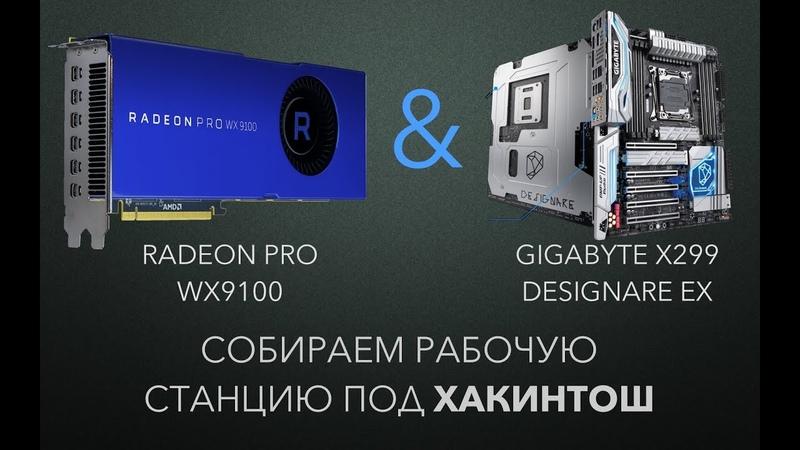 Собираем ХАКИНТОШ рабочую станцию на чипсете X299 (LGA 2066)