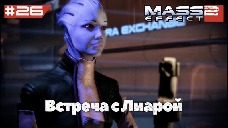 Встреча с Лиарой   Mass Effect 2 (ALOT Mod) - 26