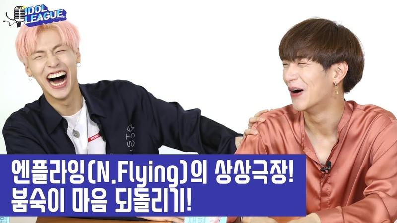 [아이돌 리그] 엔플라잉(N.Flying)의 상상극장! 붐숙이 마음 되돌리기!