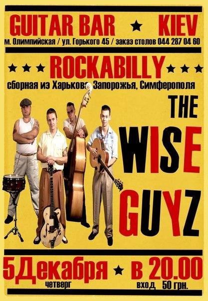 05.12 WiseGuyz - Guitar Bar в Киеве