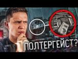 Дима Масленников ПОЛТЕРГЕЙСТ на видео! АНАЛИТИКА GhostBuster с Егором Кридом