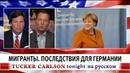 Мигранты. Последствия для Германии Такер Карлсон на русском