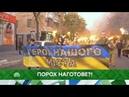 Место встречи : Порох наготове?! (15.10.2018)Как украинские национал сгоняли детей на марш УПА (организация признана экстремистской и запрещена в России)?