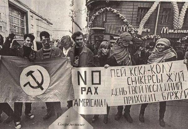 Одна из первых реклам фаст фуда в России.