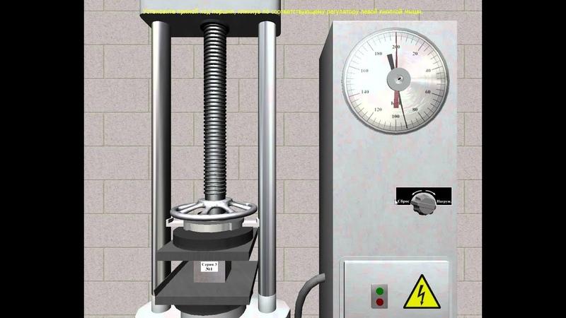 Определение предела прочности бетона на сжатие