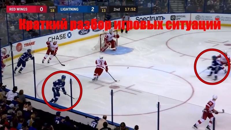Разбор игровой ситуации в хоккее. Прессинг в зоне соперника, создание ситуаций 2 on 1 на площадке