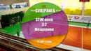STIM окна 3:2 Мещерино (2:0) - Обзор матча - 9 тур СуперЛига АМФТО