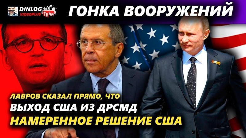 Выход из договора РСМД решение США обвинять в этом Россию бессмысленно