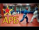 Спарринг АРБ, Армейский рукопашный бой, Кирилл Епатко