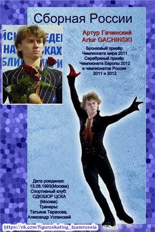 4 этап. ISU GP Rostelecom Cup 2014 14 - 16 Nov 2014 Moscow Russia-1-2 Isfv-VgnMww