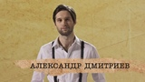 Александр Дмитриев - Встретились Толя с Сергеем