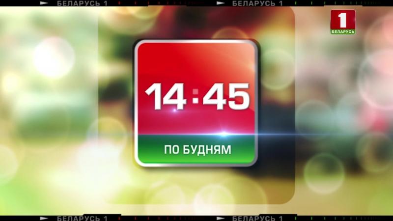 [Беларусь-1 HD] - Анонс - Клан ювелиров (04.04.2018)