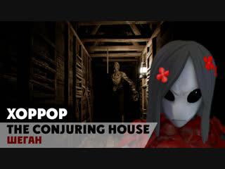 Я НАКОНЕЦ НАШЁЛ ЭТОТ КЛЮЧ!  The Conjuring House #3