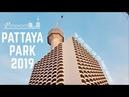 Паттайя Парк 2019 / Pattaya Park 2019