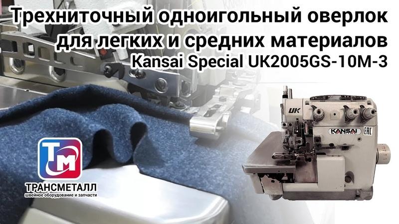 Оверлок промышленный Kansai Special