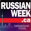 RussianWeek.ca - Canadian-Russian Media Website
