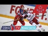 ПХК ЦСКА – ХК «Автомобилист» 4:3. Вокруг матча
