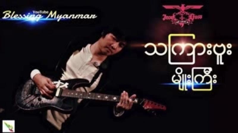 Myo Gyi မ်ိဳးၾကီး - သၾကားဗူး Ta Gyar Bu (New Song(240P).mp4