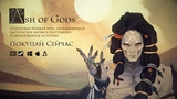 Ash of Gods - Новый Gameplay Trailer