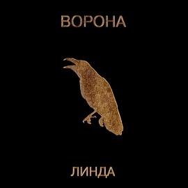 Линда альбом Ворона