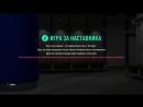 [Развлекательный канал SG] Прохождение FIFA 19 История 3 Дебют в Реале