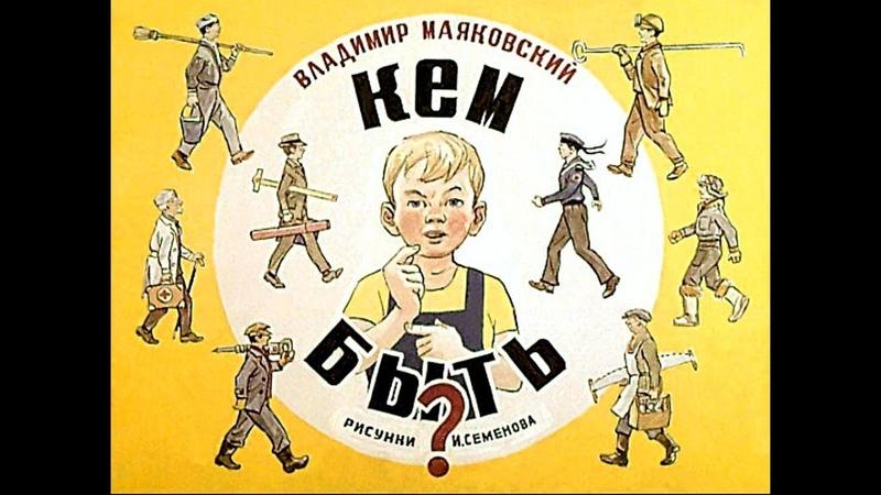 Кем быть? Владимир Маяковский (диафильм озвученный) 1972 г.