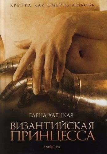 Византийская принцесса (2006)
