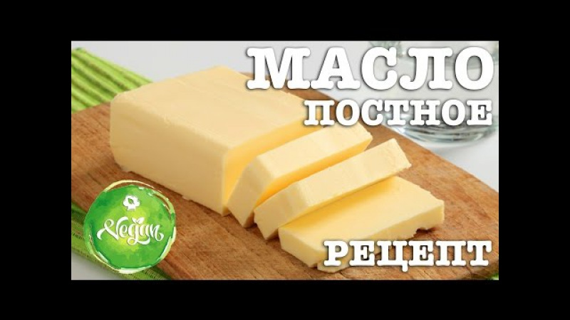 Масло постное веганское! ОЧЕНЬ вкусное!! Домашний рецепт .Vegan butter